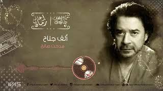 تحميل اغاني مدحت صالح _الف جناح _ 1988 MP3