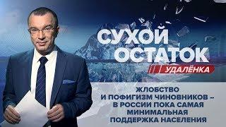 Юрий Пронько: Жлобство и пофигизм чиновников – в России пока самая минимальная поддержка населения