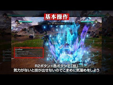 Bases de gameplay Parti 1 de Jump Force