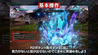 PlayStation(R)4/Xbox One「JUMP FORCE」バトル指南動画 パート1基本操作編