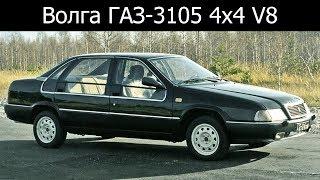 Волга 4x4 V8 с полным приводом ГАЗ-3105