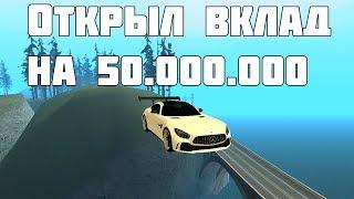 ОТКРЫЛ ВКЛАД НА 50 000 000 РУБЛЕЙ МТА ССДПЛЕНЕТ №4