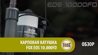 Карповая катушка fox eos 10000.