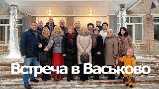 Встреча в Васьково. 70-летие школы