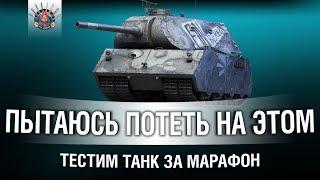 VK 168.01 (P) - ПЫТАЮСЬ ПОТЕТЬ НА ТАНКЕ ЗА МАРАФОН