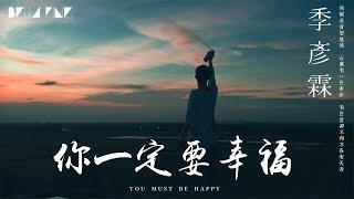 【HD】季彥霖 - 你一定要幸福 [歌詞字幕][完整高清音質] ♫ Ji Yanlin - You Must Be Happy (Cover : 何潔)