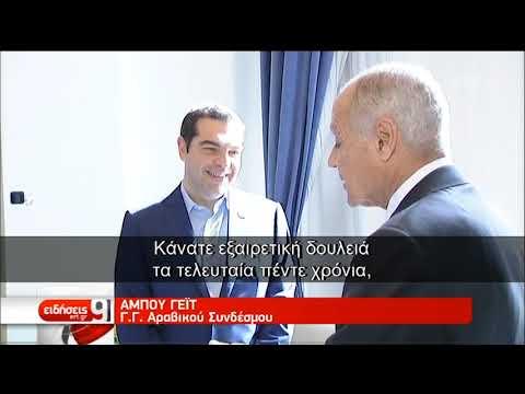 Ευρωαραβική συνεργασία για την ασφάλεια | 25/2/2019 | ΕΡΤ