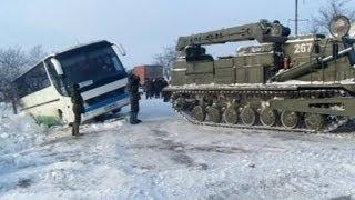 Автобус в кювете. Воен.тех. пришла на помощь. БАТ-2.