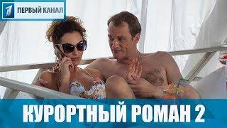 Сериал Курортный роман 2 (2018) 1-4 серии фильм комедия на Первом канале - анонс