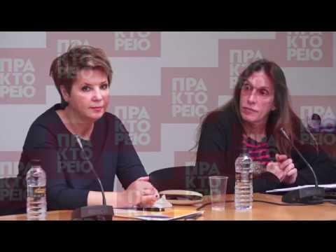 Εκδήλωση του ΣΥΡΙΖΑ για την Γυναίκα