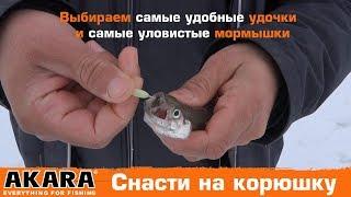 Мормышки для зимней рыбалки на корюшку