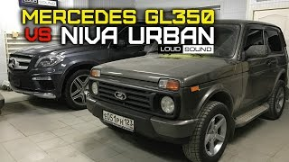 Lada Niva Urban 4x4 против Mercedes GL350 (Абзор-Мабзор)