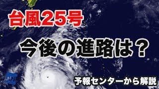 台風情報台風25号週後半に沖縄接近の恐れ