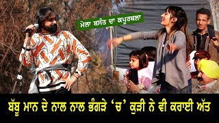 Girl Crazy For Babbu Maan In Kapurthala 2020