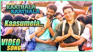 Kaasumela Video Song   Kadhala Kadhala Tamil Movie   Kamal Haasan   Prabhu Deva   Karthik Raja