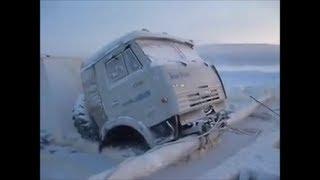 Дороги Севера. Провалившийся и вмерзший в лед КАМАЗ. ЖЕСТЬ!