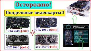 Подделки GTX 1060, 1050Ti, 1050, 960 Как узнать подделку!