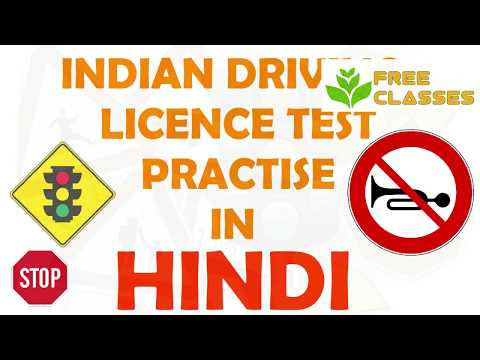 Driving License Test Online l DL Test Questions Hindi
