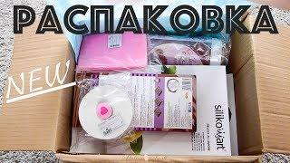 РАСПАКОВКА посылок ☆ НОВАЯ КОЛЛЕКЦИЯ Silikomart!!! ☆ ПОДАРКИ от FOOD COLOURS