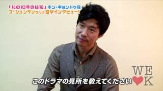 公式WELOVEK第128回「私の10年の秘密」ユ・ジュンサンスペシャルインタビュー!