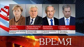 Лидеры зарубежных стран поздравляют Владимира Путина с победой на президентских выборах.