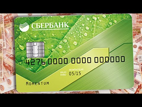 Кредитная карта Моментум от Сбербанка
