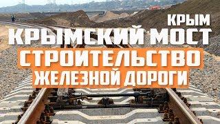 Крымский мост. Строительство железно-дорожных подходов. Последние новости. События. Крым сегодня!