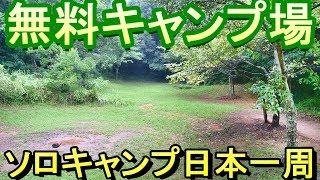 無料キャンプ堀越キャンプ場福岡県北九州市