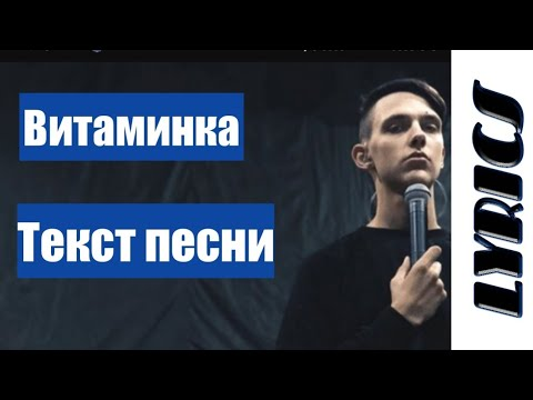 Текст песни «Тима Белорусских — Витаминка»