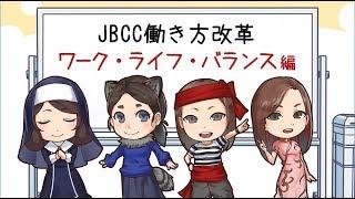 JBCC働き方改革ワーク・ライフ・バランス編
