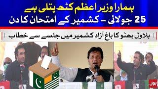Bilawal Bhutto Speech Today in Kashmir Jalsa   23 July 2021   BOL News