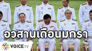 Overview - เสรีฯ ถล่มประยุทธ์ยับ ฮึ่มใครผ่านงบเจอคุก เพื่อไทยขู่มีหมัดเด็ดน็อครัฐมนตรีคาสภา