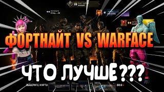 ФОРТНАЙТЕР ИГРАЕТ В ВАРФЕЙС | WARFACE ВЫШЛА НА PS4