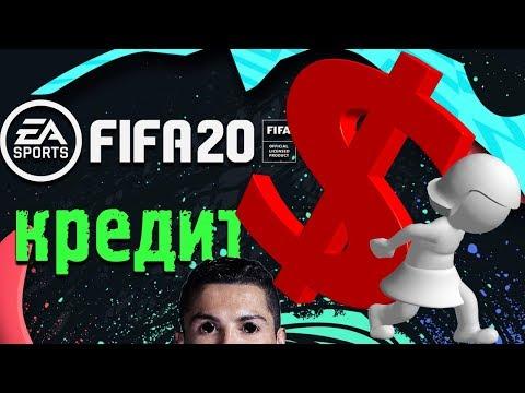 Взял КРЕДИТ на FIFA 20 | СУМАСШЕДШИЙ ФИФЕР