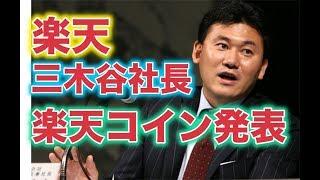 仮想通貨楽天の三木谷社長ブロックチェーンを利用した「楽天コイン」を発表