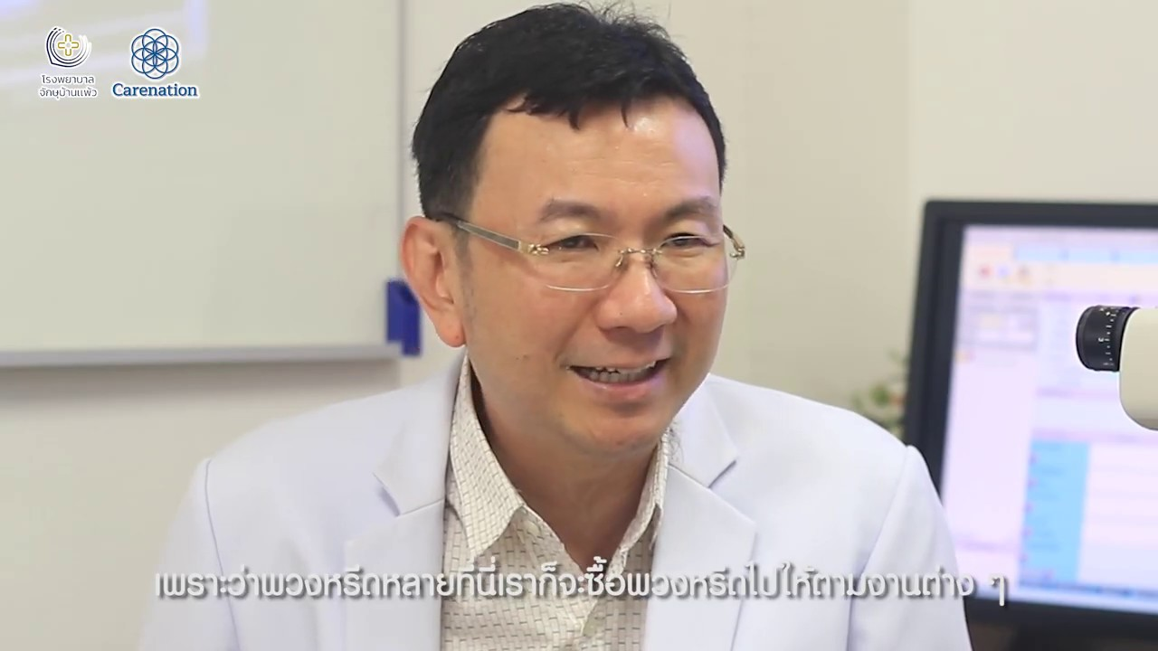 บริจาคเพื่อช่วยโรงพยาบาลบ้านแพ้วผ่าน พวงหรีดสานบุญ by Carenation