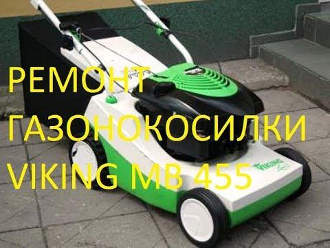 Ремонт газонокосилки VIKING MB 455