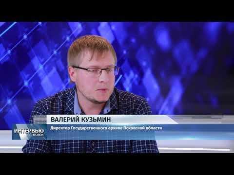 22.08.2019 Интервью / Валерий Кузьмин