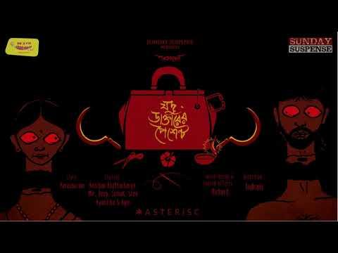 Sunday Suspense | Jadu Daktar-er Patient | যদু ডাক্তারের পেশেন্ট | Parasuram | Mirchi 98.3