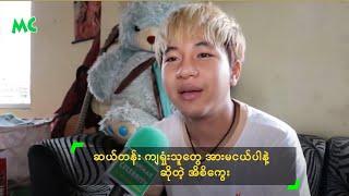 ဆယ္တန္း က်႐ွဳံးသူေတြ အားမငယ္ပါနဲ႔ ဆိုတဲ့ အိစိေကြး -Ei Si Kawe Update