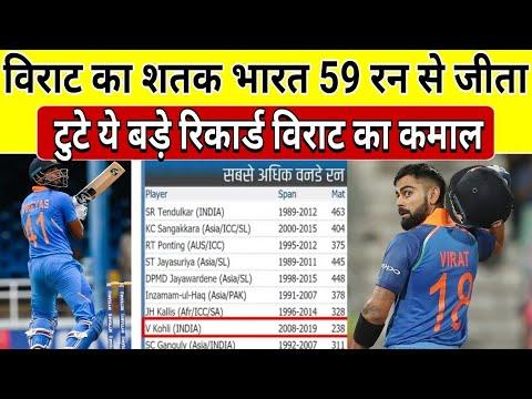 भारत ने जीता दुसरा वनडे, विराट ने तोड़े कई बड़े बड़े रिकार्ड, बने 5 नये रिकार्ड