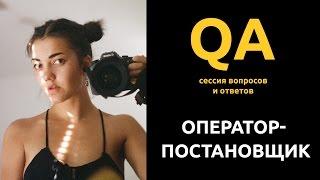 Сессия вопросов / ответов. Оператор—постановщик Анна Патаракина
