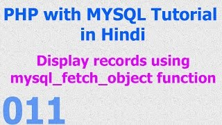 011 PHP MySQL Database Tutorial - Display Records mysql fetch object function - Hindi