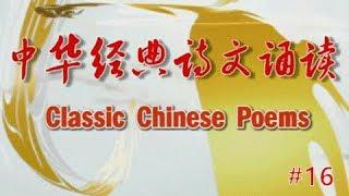 中华经典诗文诵读 16 Classic Chinese Poems NewTV华语纪录片