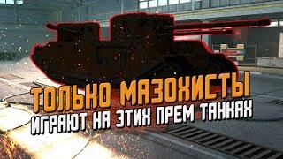 Самые убогие ПРЕМИУМ танки в игре, которых унижают все / Wot Blitz