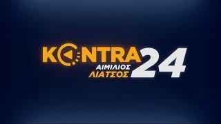 ''Kontra 24'' με τον Αιμ.Λιάτσο 22 Απρ.2019