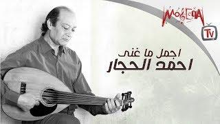 تحميل اغاني Ahmed El Haggar - اجمل ما غني احمد الحجار MP3
