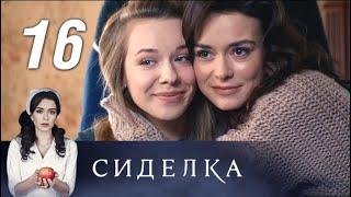 Сиделка. 16 серия (2018) Остросюжетная мелодрама @ Русские сериалы