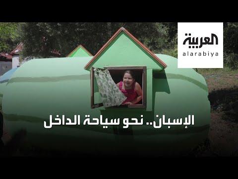 العرب اليوم - شاهد: السياحة الداخلية وجهة جديدة للإسبان