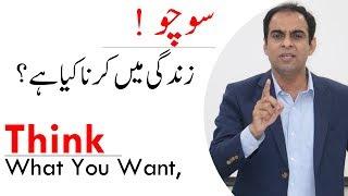 Think, What You Want -By Qasim Ali Shah  (In Urdu)